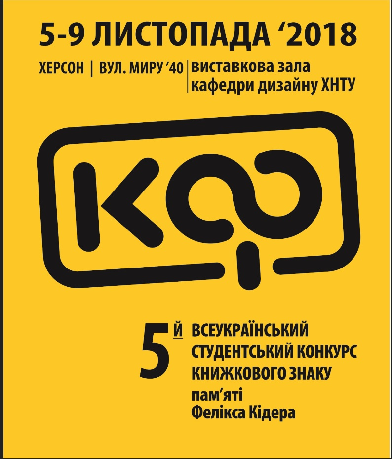 VВсеукраїнський конкурс екслібриса пам'яті Фелікса Кідера