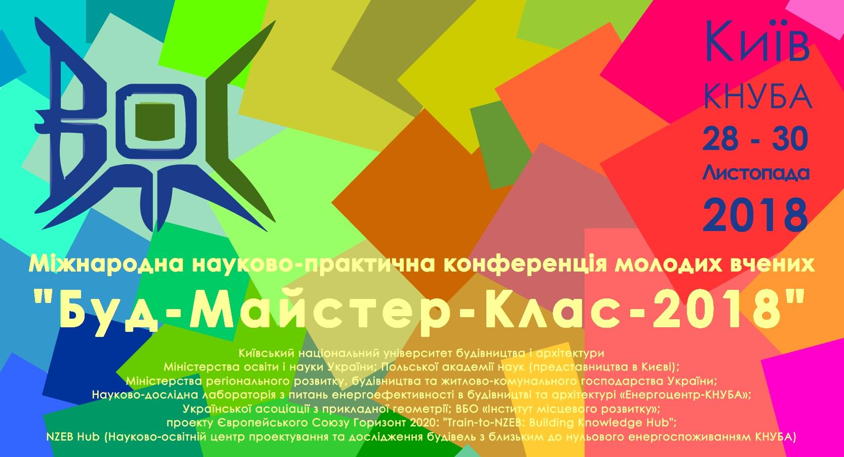 Міжнародна науково-практична конференція молодих вчених  «БУД-МАЙСТЕР-КЛАС-2018»