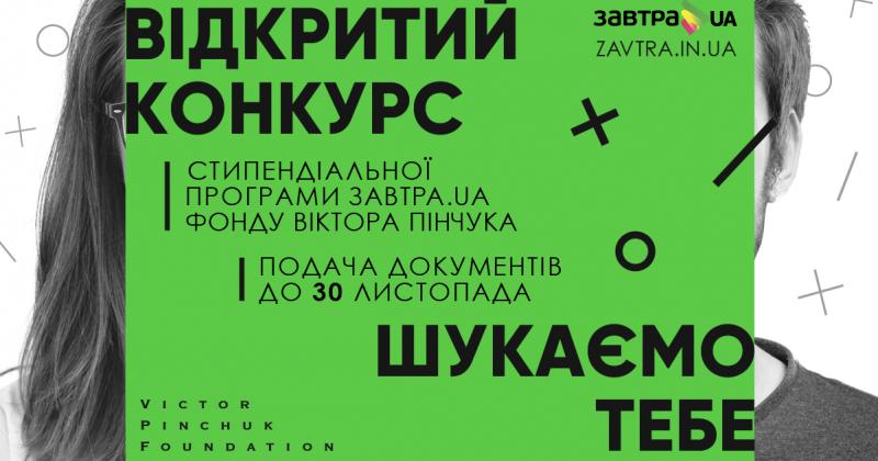 Відкритий конкурс стипендіальної програми «Завтра.UA» Фонду Віктора Пінчука